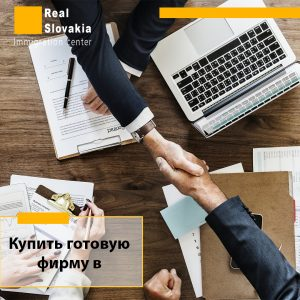 Купить готовую фирму в Словакии