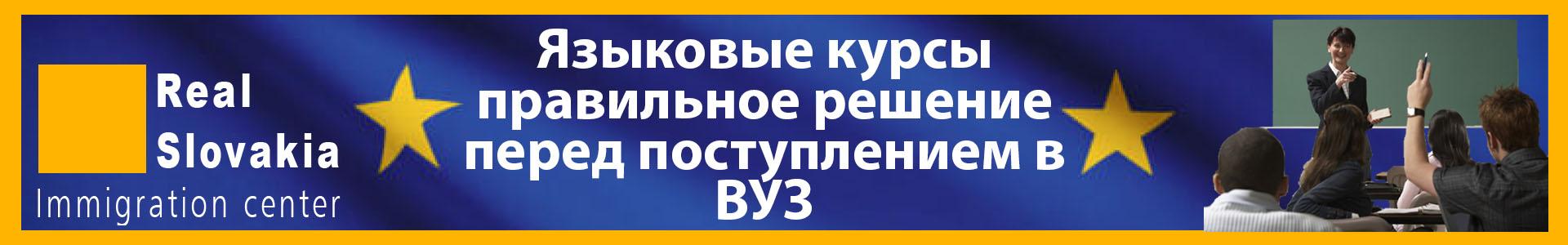 языковые курсы словацкого языка
