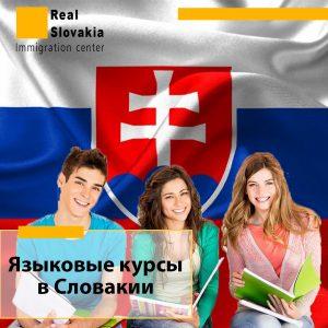Языковые курсы в Словакии