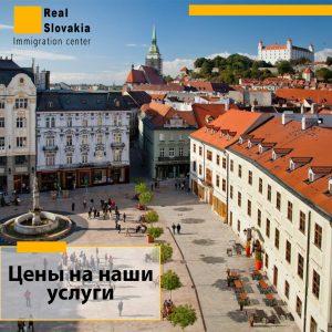 Цены на услуги в Словакии по получению ВНЖ
