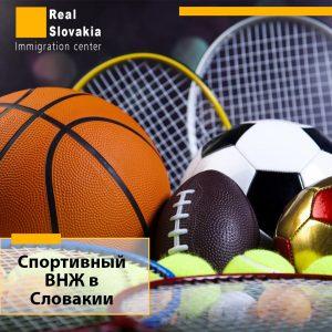 Спортивный ВНЖ в Словакии