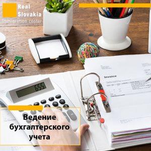 Ведение бухгалтерии в Словакии