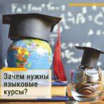 Языковые курсы и зачем они нужны