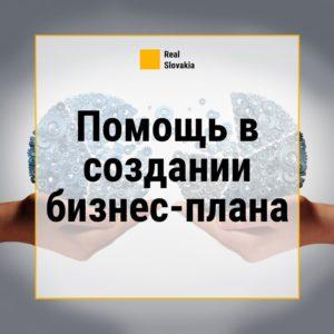 Бизнес-план для ВНЖ в Словакии