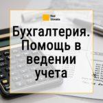 ведения бухгалтерского учета