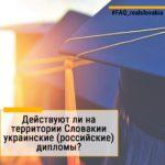 Действуют ли на территории Словакии украинские (российские) дипломы