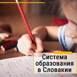 Система образования в Словакии