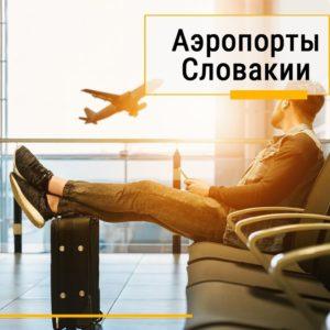 Аэропорты в Словакии