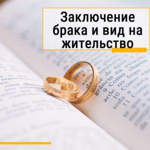 Брак в Словакии