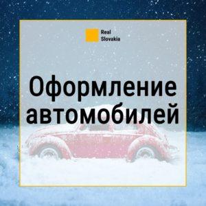 Автомобильные вопросы