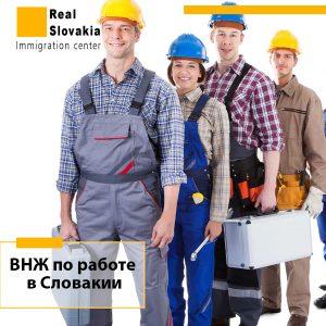 ВНЖ в Словакии по работе