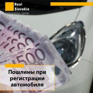 Пошлины при регистрации автомобиля в Словакии