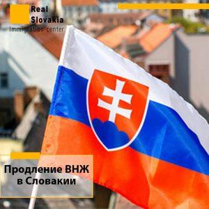 Продление ВНЖ в Словакии