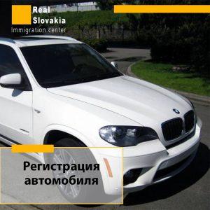 Регистрация автомобиля в Словакии