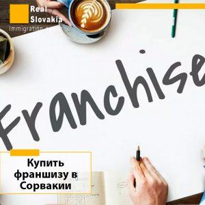 Купить франшизу в Словакии