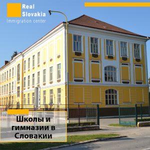 Школы и гимназии в Словакии